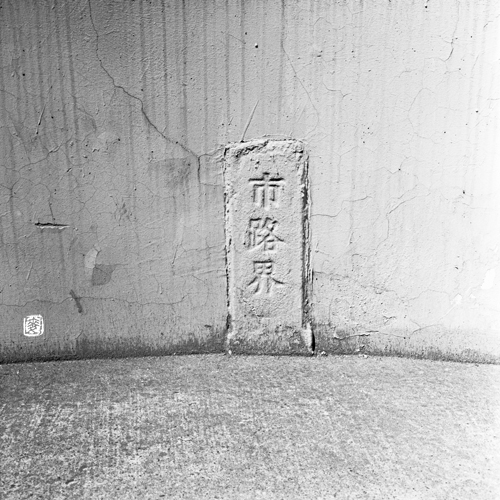 Republican era street marker (市路界)