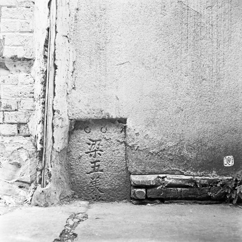 "boundary stone with inscriptions: ""梁五美 ..."""