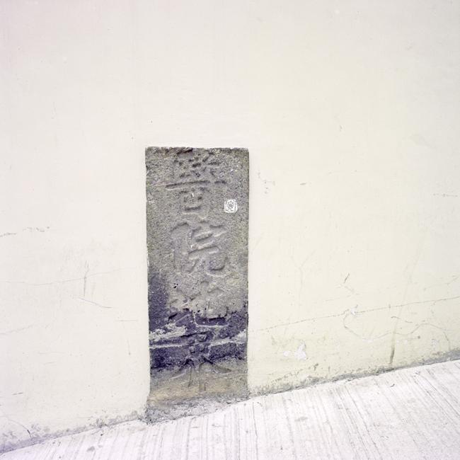 Kiang Wu Hospital Boundary Stone: